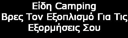 Ειδη Camping
