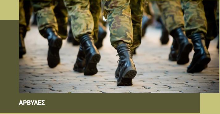 στρατιωτικα ειδη υπνοσακοι λουκετα σακβουαγιαζ φανελες φουτερ γαλοτσες